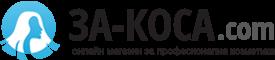 Онлайн магазин за професионална козметика za-kosa.com